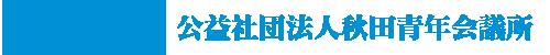 公益社団法人秋田青年会議所